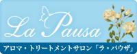 La Pausa のホームページへ